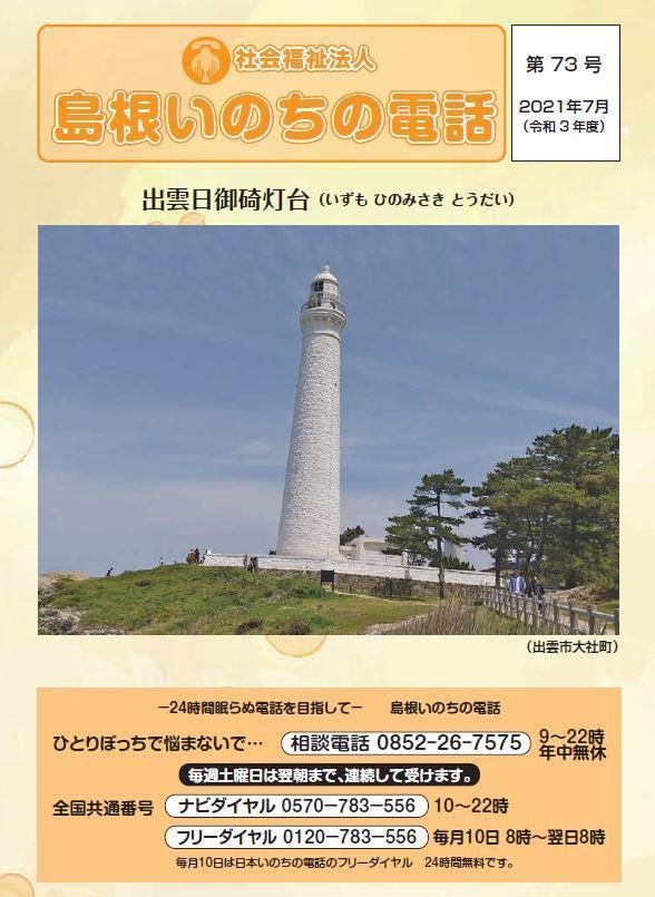 島根いのちの電話 広報誌73号表紙